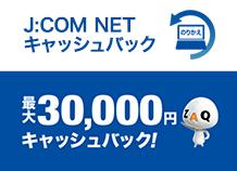 J:COM NET キャッシュバック